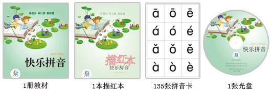 快乐学拼音本地版 动物简笔画