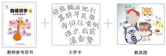 >> 韵语识字2生字表卡片直接打印a4  最好的幼儿园教材,识字拼音方面