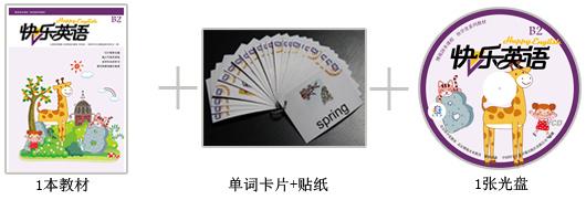 上架建议:幼儿园中班英语教材,幼儿英语教科书,幼儿英语教材,幼儿学